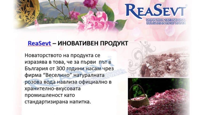 //vesselino.com/wp-content/uploads/2017/12/reabg4-1.jpg