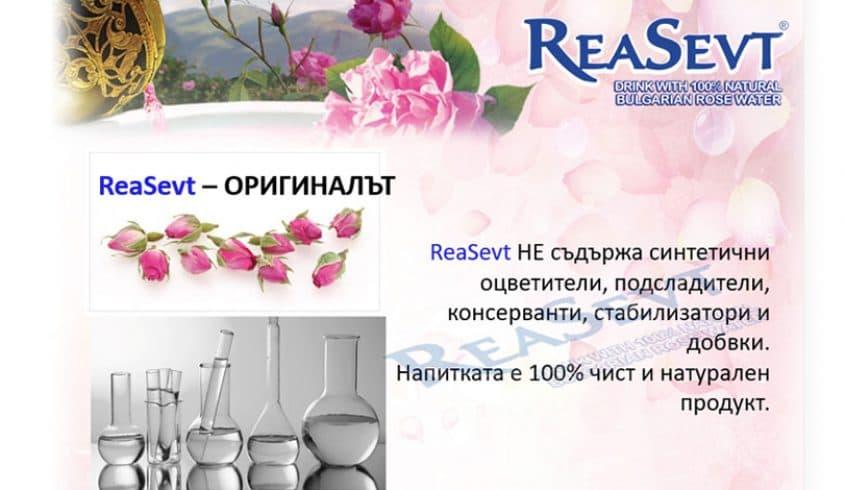 //vesselino.com/wp-content/uploads/2017/12/reabg7.jpg