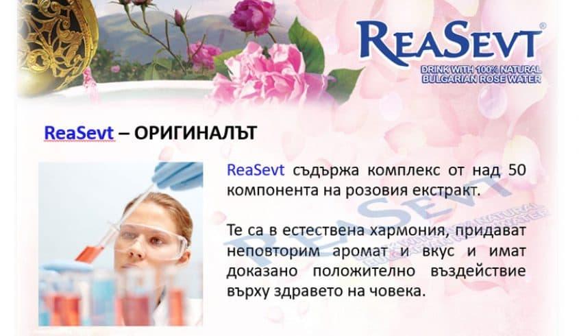 //vesselino.com/wp-content/uploads/2017/12/reabg8.jpg